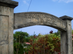 Gateway to Tong Wo Tong Cemetery, Kona Heritage Corridor: Photo By Donald MacGowan